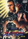 【中古】洋画DVD ブレードランナー 最終版ディレクターズカット('92 (WHV)