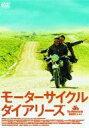 【中古】洋画DVD モーターサイクル・ダイアリーズ('03米)