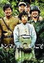【中古】洋画DVD トンマッコルへようこそ('05韓国)