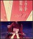 [used] 100 colors of Japanese movie DVD Ringo Shiina / glasses (short story cinema) [10P11Jun13] [image]