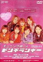 [used] A Japanese movie DVD documentary morning coat daughter. in pinch runner (Toei Co.,Ltd.) [10P11Jun13] [image]