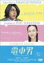 【新品】邦画DVD 電車男 スタンダード・エディション【PC家電_146P10】