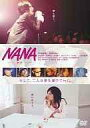 [used] Japanese movie DVD NANA - Nana - standard edition [10P06may13] [fs2gm] [image]