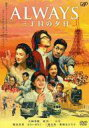 [used] The setting sun [10P06may13] of Japanese movie DVD ALWAYS 3 [fs2gm] [image]