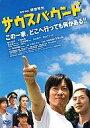 【中古】【20110506】邦画DVD サウスバウンド スペシャルエディション【画】
