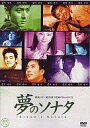[used] The sonata [10P17May13] of the Western music DVD omnibus / dream [fs2gm] [image]
