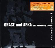 中古邦楽DVDCHAGE&ASKA/熱風コンサート[初回版]