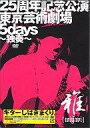 【中古】邦楽DVD 雅-Miyavi-/25周年記念公演・東京芸術劇場5days -独奏-(限定版)