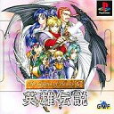 【中古】PSソフト 英雄伝説 1&2 (RPG)