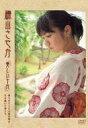 【中古】アイドルDVD 磯山さやか / 磯山さやか DVD-BOX<2 枚 (( 株 ) ポニーキ )【画】