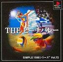 【中古】PSソフト THE ビーチバレー SIMPLE 1500 シリーズ Vol.72