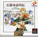 【中古】PSソフト 幻想水滸外伝Vol.1 ハルモニアの剣士 [KONAMI The BEST]