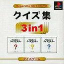 【中古】PSソフト クイズ集SuperLite 3in1シリーズ