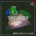 【中古】PSソフト THE 陣取り〜ヴォルフィード1500〜 SIMPLE1500