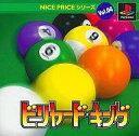 【中古】PSソフト ビリヤード・キングNICE PRICEシリーズVol.3