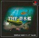 【中古】PSソフト THE 潜水艦 SIMPLE1500シリーズ Vol.82