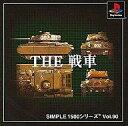 【中古】PSソフト THE 戦車 SIMPLE1500シリーズVol.90