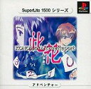 【中古】PSソフト KONOHANA:True Report SuperLit