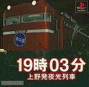 【中古】PSソフト 19時03分上野発夜行列車(廉価版)