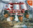 【中古】ドリームキャストソフト アドバンスド大戦略2001【02P03Dec16】【画】