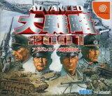 【中古】ドリームキャストソフト アドバンスド大戦略2001【10P13Nov14】【画】