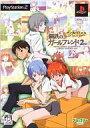 【中古】PS2ソフト 新世紀エヴァンゲリオン 鋼鉄のガールフレンド 2nd