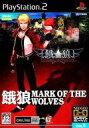 【中古】PS2ソフト NEOGEOオンラインコレクション vol.1 餓狼 MARK OF THE WOLVES [通常版]【10P13Jun14】【画】
