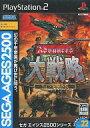 【中古】PS2ソフト SEGA AGES 2500 シリーズ Vol.22 アドバンスト大戦略 〜ドイツ電撃作戦〜【10P13Jun14】【画】