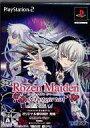 【中古】PS2ソフト Rozen Maiden gebetgarten [限定版]【02P03Dec16】【画】