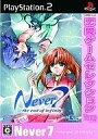 【中古】PS2ソフト Never7 恋愛ゲームセレクション[廉価版]【02P03Dec16】【画】