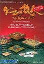 【中古】Win3.1/95ソフト ゲームの鉄人 THE10GAMES
