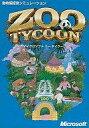 【中古】Win98-XP CDソフト ZOO TYCOON