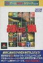 【中古】Win98-XP CDソフト 花火職人になろうの豪華版 PCゲームBESTシリーズ Vol.75