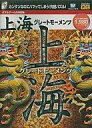 【中古】Win95/98 CDソフト 上海グレートモーメンツ