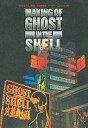 【中古】Win95/Mac CDソフト MAKING OF GHOST IN THE SHELL [CD-ROM] [ハイブリット版]