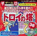 【エントリーでポイント10倍!(7月11日01:59まで!)】【中古】Win 98-XP CDソフト トロイの塔 ザ・ゲームシリーズ