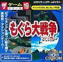 【中古】Win 98-XP CDソフト もぐら大戦争 ツィッガー ザ・ゲームシリーズ【02P03Dec16】【画】