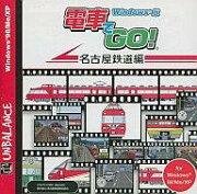 【中古】Windows98/Me/XP CDソフト 電車でGO! 名古屋鉄道編(爆発的1480シリーズ)