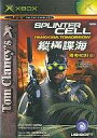 【中古】XBソフト アジア版 Tom Clancy's SPLINTER CELL -PANDORA TOMORROW- スプリンターセル(国内使用可)