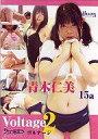 【中古】アイドルDVD 青木仁美/青木仁美 15歳 ボルテージ2