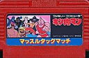 [used] Nintendo software Kyn meat man muscle tag match (there is no box theory) [10P06may13] [fs2gm] [image] [10P25Apr13]