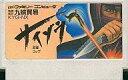 【エントリーでポイント最大19倍!(5月16日01:59まで!)】【中古】ファミコンソフト 忍者COPサイゾウ (箱説なし)