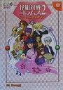 【中古】ゲーム攻略本 DC 花組対戦コラムス2 パーフェクトガイド