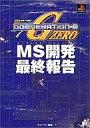 【中古】ゲーム攻略本 PS SDガンダムG GENERATION-0 MS開発最終報告