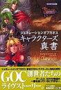 【中古】ゲーム攻略本 PS2 ジェネレーションオブカオス キャラクターズ真書