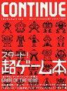 【中古】ゲーム攻略本 CONTINUE[コンティニュー] Vol.0 ゲーム・オブ・ザ・イヤー