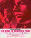 【中古】ゲーム攻略本 THE KING OF FIGHTERS 2002 TORIBUTE TO THE BATTLE ADDICT