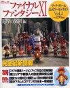 【中古】ゲーム攻略本 FINAL FANTASY XI 電撃の旅団編 ヴァナ・ディール公式ワールドガイド Vol.2