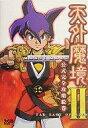 【中古】ゲーム攻略本 天外魔境2 MANJIMARU 公式完全攻略絵巻【中古】afb