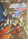 【中古】ゲーム攻略本 PS2 機動戦士ガンダムSEED 終わらない明日へ 決戦攻略ガイド